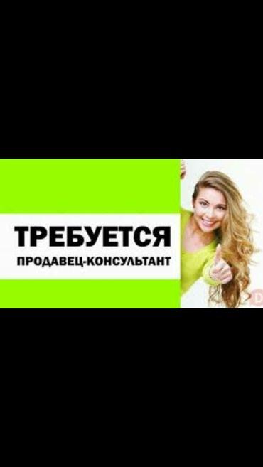 Требуется продавец-консультант в ТО в Бишкек