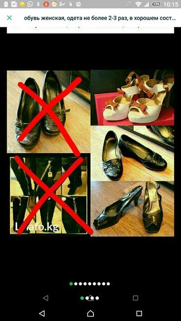 обувь женская, одета не более 2-3 раз, в хорошем состоянии,куплены в И в Лебединовка