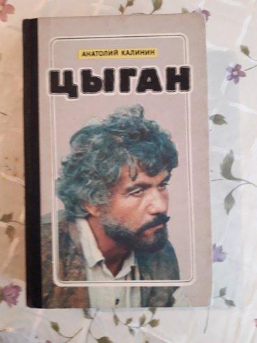 Книга, которую нужно непременно прочитать в Бишкек
