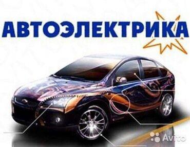 ремонт двигателей любой сложности в Кыргызстан: Топливная система, Электрика, Климат-контроль | Профилактика систем автомобиля