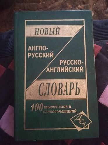 Спорт и хобби - Кок-Ой: Продаётся книга переводчик английско-русский! Состояние идеальное