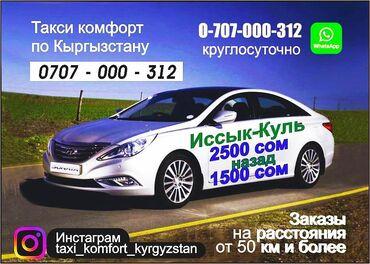 uchastok v cholpon ata в Кыргызстан: Чолпон-Ата Легковое авто | 4 мест