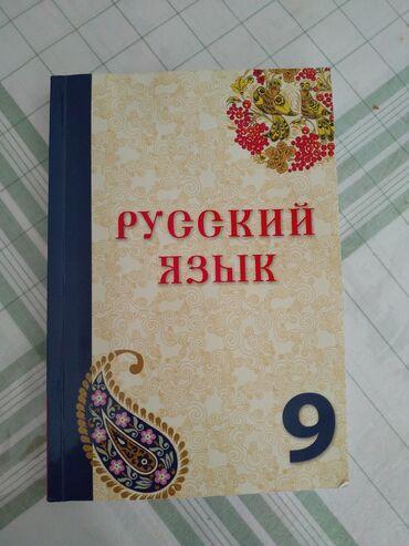 rus dili - Azərbaycan: Rus dili 9 sinif
