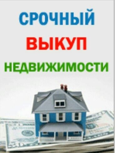 купить мерседес спринтер рефрижератор в россии в Кыргызстан: Срочный выкуп жилых квартир и домов, пассажирских и грузовых