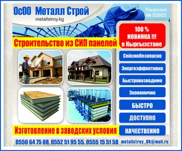гараж из сендвич панелей в Кыргызстан: Производство СИП панелей. Проектирование и строительство зданий и соор