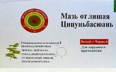 Мазь от лишая псориаз экземы. Есть доставка Ватсап в Бишкек