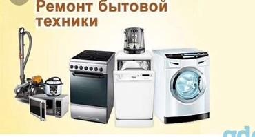 Ремонт бытовой техники. 24/7