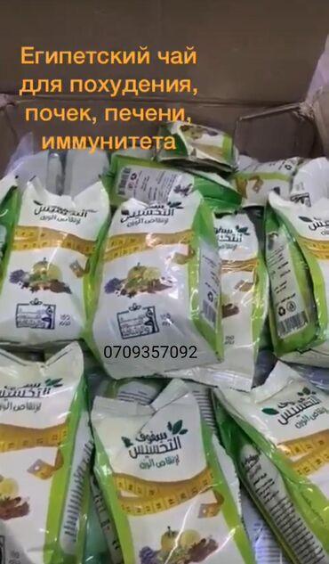 Египетский Чай для похудения натуральный растительный состав без