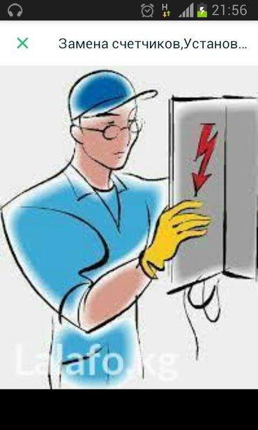 ищу работу электрика монтажник в Бишкек