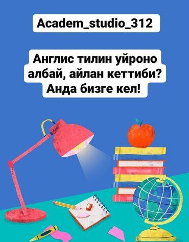 гдз по математике с к кыдыралиев в Кыргызстан: Языковые курсы | Английский | Для взрослых, Для детей
