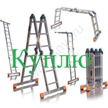 Куплю лестницу трансформер  5-7 метров в Бишкек