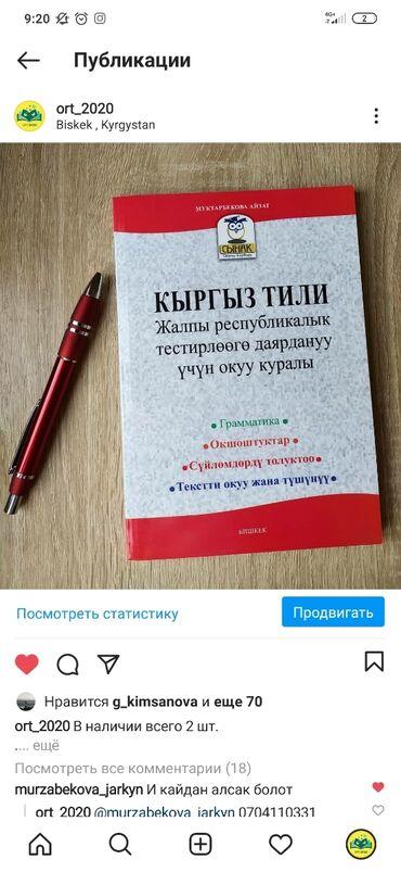жрт тест в Кыргызстан: ЖРТ даярдануу