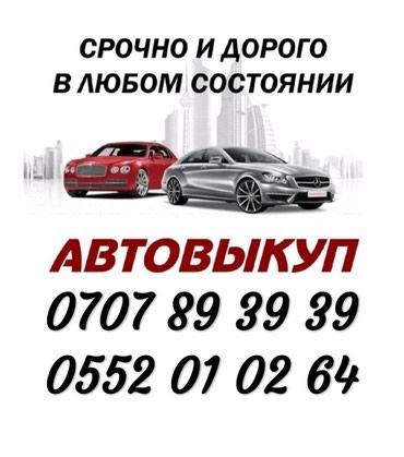 Автовыкуп срочный выкуп Бишкек в Кант