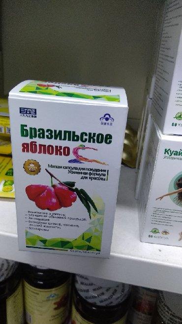 самые эффективные бады похудения в Кыргызстан: БАД для похудения!!! оригинал!!! результаты отличные!!! 7-12 кг за