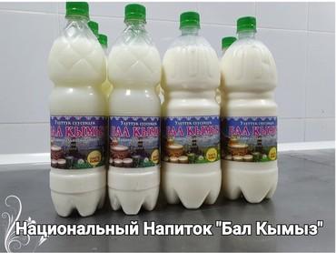 Национальный напиток, 100%  Литр 150, полтора - 200 Натуральный Кымыз/