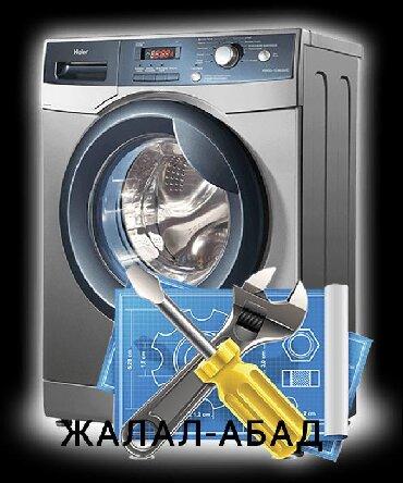 у вас дома в Кыргызстан: Ремонт стиральных машин у вас дома! Мастер Даниэль