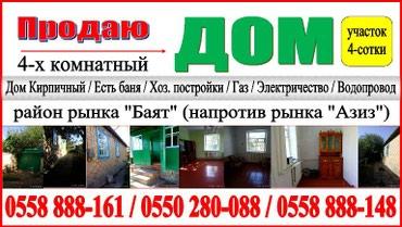 Дом из кирпича, 4 комнаты. в Бишкек