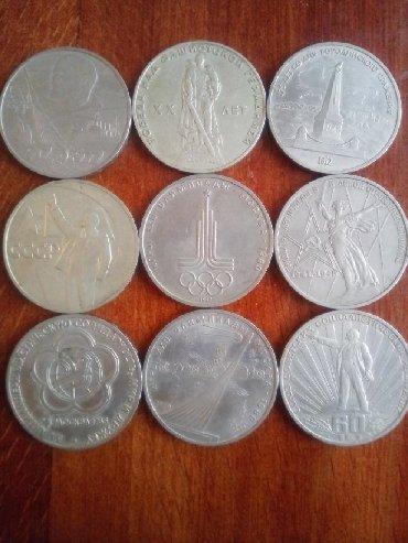 юбилейные монеты россии 10 рублей в Кыргызстан: Монеты (рубли) юбилейные