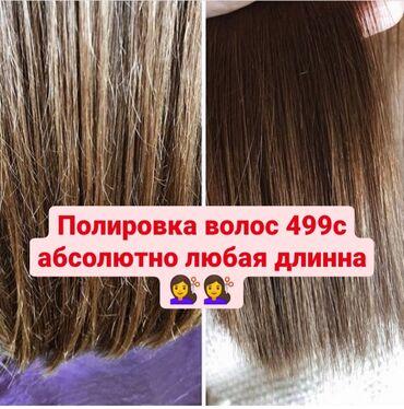 Полировка волос 499с вкусный аофе