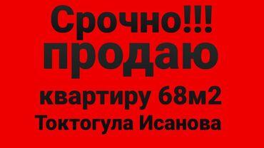 Исанова 1053 - Кыргызстан: Батир сатылат: 2 бөлмө, 68 кв. м