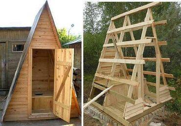 Другие товары для сада в Ак-Джол: Туалет с сливной яамай звонить