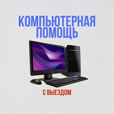Ремонт   Ноутбуки, компьютеры   С выездом на дом