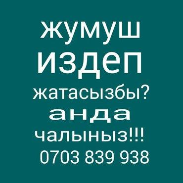 жумуш издеп жатасыз бы?  в Бишкек