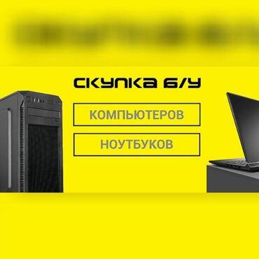 Скупка Компьютеров и Ноутбуков!Выкупаем ПК и ноутбуки, старые и