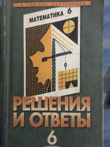 Математика 6 класс  Решения и ответы  Н.Я.Виленкин в Бишкек