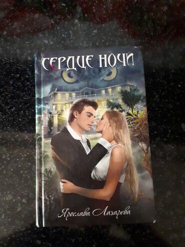 Спорт и хобби - Кадамжай: Продаю книгу Сердце Ночи. 350 стр. Романтика. Идеальное