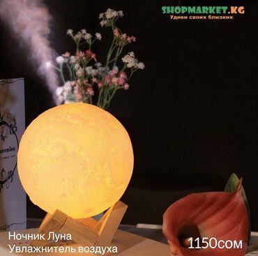 Воздухоочистители - Кыргызстан: Увлажнитель воздуха 3d Луна оснащён емкостью для воды объемом 880 мл