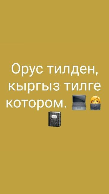 Перевод в Бишкек
