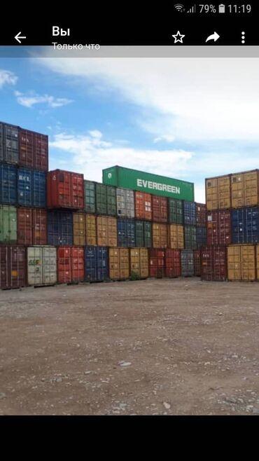 Контейнер сатылат - Кыргызстан: Контейнеры оптом и в розницу !!!  продаю контейнер продается контейн