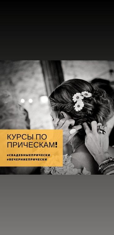 Курсы по прическам Бишкек. в Лебединовка
