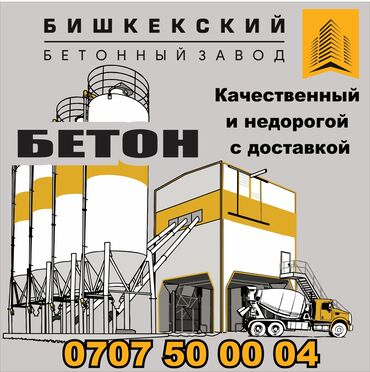 Дом и сад - Бишкек: Бетон | M-100, M-150, M-200 | Установка, Гарантия, Бесплатный выезд