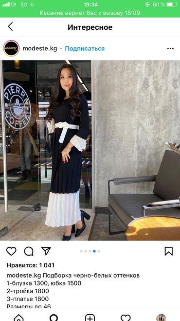 Платье Вечернее 0101 Brand S