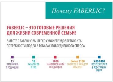 Работа в онлайн - Кыргызстан: Фаберлик акциия, белектер, эң негизгиси ОНЛАЙН ЖУМУШ*Өзүмдү тааныштыра