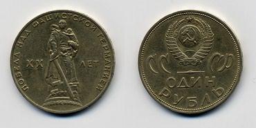 Bakı şəhərində Монета 1965 года, посвящённая 20-летию Победы над фашистской Германией