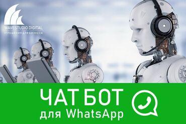 Чат-бот WhatsApp от Wave Studio Чат бот / Автоответчик WhatsApp