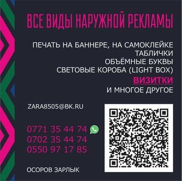 Наружная реклама: Баннеры, Объёмные в Бишкек