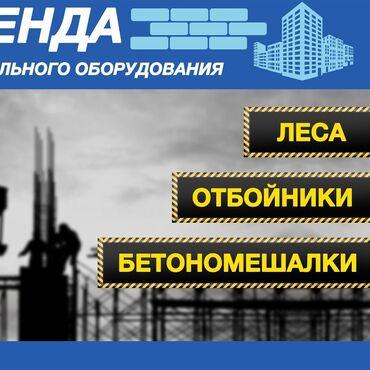Аренда. Леса, бетономешалки и отбойники. Алтын-Ордо по Горького