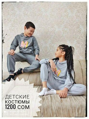 Детский мир - Кыргызстан: Детские спортивные костюмы  Отличное качество Ткань 2 нитка (Турция) Р