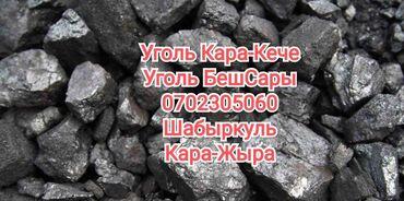 402 объявлений: Уголь отборный Шабыркуль Кара-Жыра Кара-Кече БешСары Уголь Кара-Кече