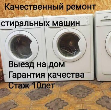 фильтр для вытяжки бишкек in Кыргызстан | ДРУГАЯ БЫТОВАЯ ТЕХНИКА: Ремонт | Стиральные машины | С гарантией, С выездом на дом