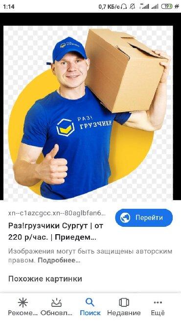 Ночной грузчик бишкек - Кыргызстан: Грузчик балдар иштейт 250Грузчик балдар иштейт 250Грузчик балдар