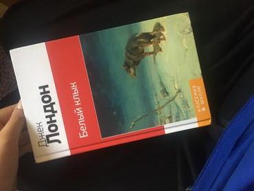 белим обои в Кыргызстан: Продаю книги  1)Белый Клык Джек Лондон 160 сом  2) Расскажы о Шерлоке