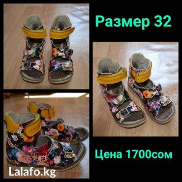 Ортопедические сандали Woopy. Размер 32. Состояние идеальное. в Бишкек