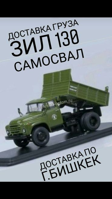 ➡ Доставка груза в Бишкек