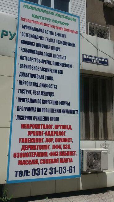 Врач УЗИ -к.м.н. врач высшей категории Айманбетова Г.М.-высококлассный