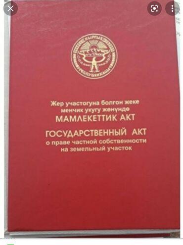 4 соток, Для строительства, Собственник, Красная книга, Тех паспорт, Договор купли-продажи